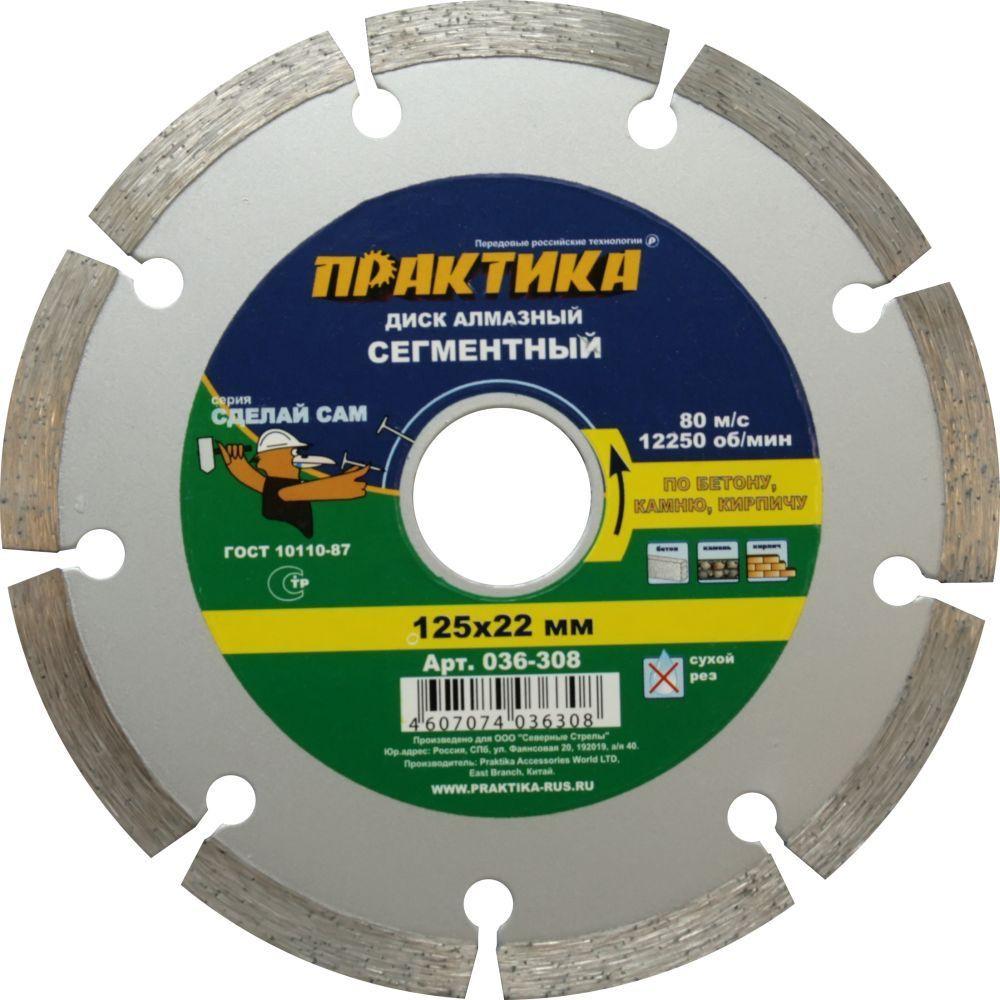 disk_almaznij_segmentnij_praktika_036-308_125h22mm